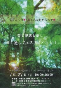 和歌山イベント